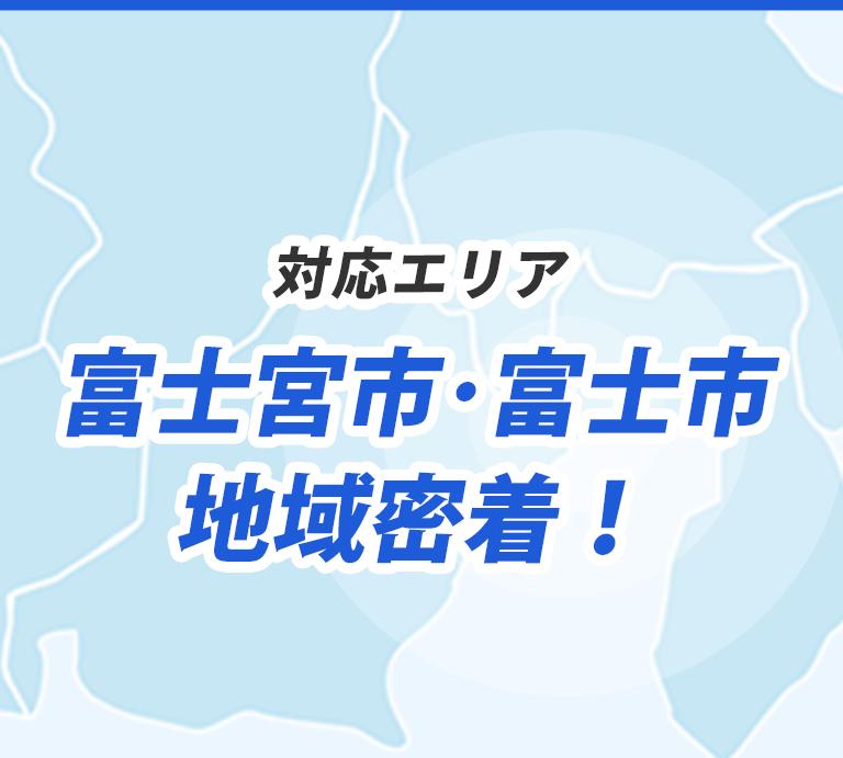 対応エリア 富士宮市、富士市