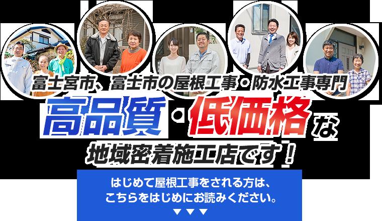 富士宮市、富士市の屋根工事・防水工事専門高品質・低価格な地域密着施工店です