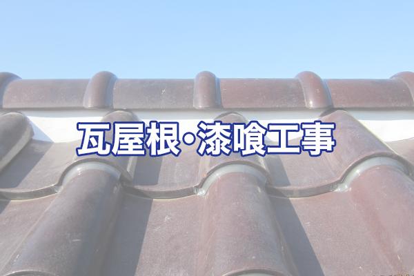 瓦屋根・漆喰補修