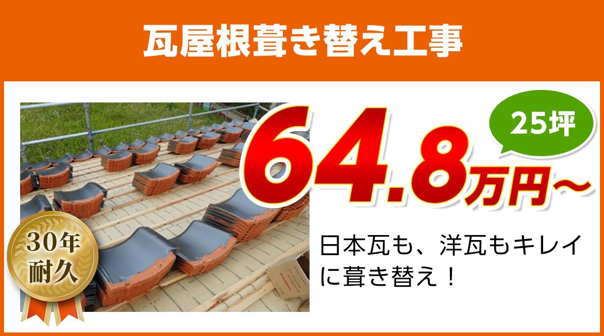 瓦屋根葺き替え工事 日本瓦、洋瓦も対応